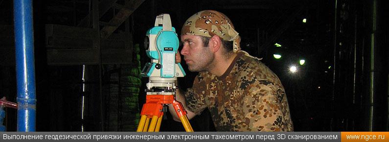 Выполнение геодезической привязки электронным тахеометром перед лазерным сканированием на Пермской ГРЭС
