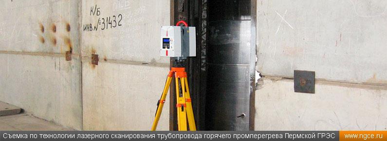 Съемка методом лазерного сканирования трубопровода горячего промперегрева блока 800 МВт Пермской ГРЭС