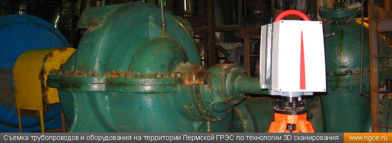 Съемка трубопроводов и оборудования на территории Пермской ГРЭС по технологии лазерного сканирования