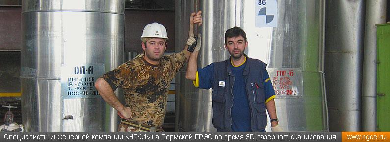 Специалисты инженерной компании «НГКИ» на Пермской ГРЭС во время 3D лазерного сканирования объекта