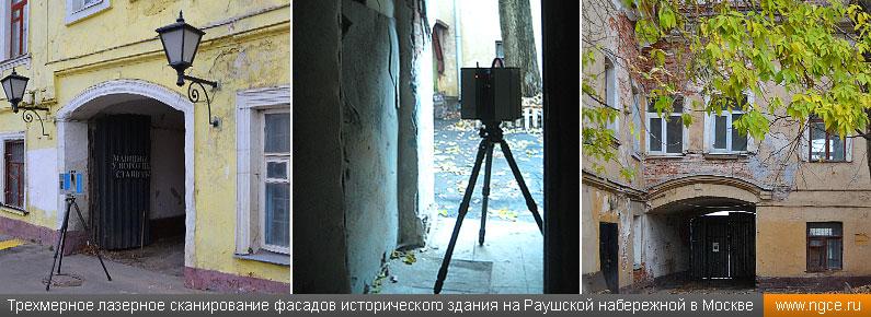 Лазерное сканирование и архитектурные обмеры исторического здания на Раушской набережной