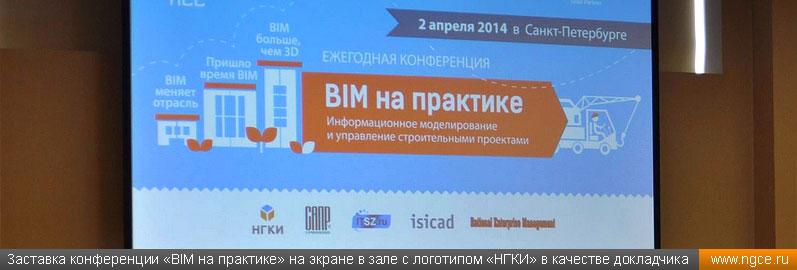 Заставка на большом экране в зале конференции «BIM на практике» с логотипом «НГКИ» в качестве докладчика
