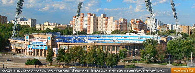 Общий вид старого московского стадиона «Динамо» в Петровском парке до масштабной реконструкции