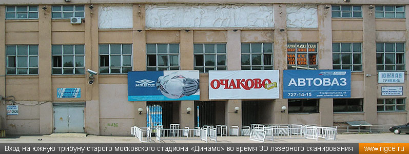 Вход на южную трибуну старого московского стадиона «Динамо» во время 3D лазерного сканирования