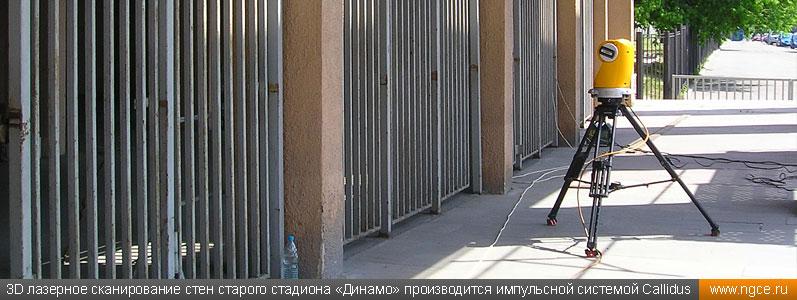 3D лазерное сканирование стен старого стадиона «Динамо» производится импульсной системой Callidus