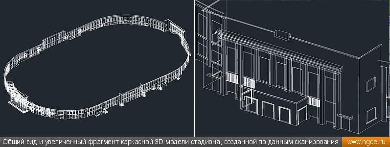 Общий вид и увеличенный фрагмент каркасной 3D модели стадиона, созданной по данным 3D сканирования