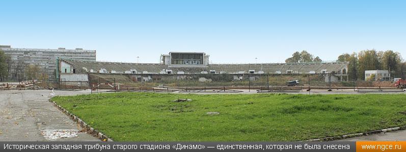 Историческая западная трибуна старого стадиона «Динамо» — единственная, которая не была снесена