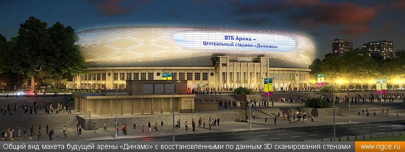Общий вид макета будущей арены «Динамо» с восстановленными по данным лазерного сканирования стенами