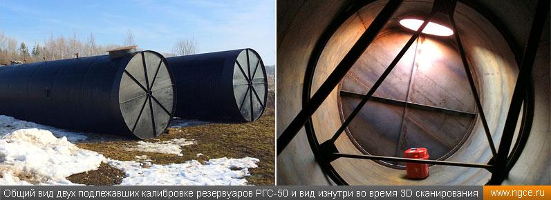 Общий вид двух подлежавших калибровке резервуаров РГС-50 и вид изнутри во время 3D сканирования