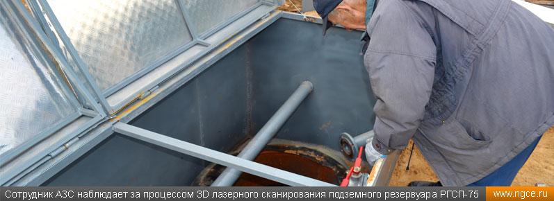 Сотрудник АЗС наблюдает за процессом 3D лазерного сканирования подземного резервуара РГСП-75