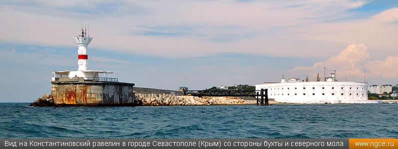 Вид на Константиновский равелин в городе Севастополе (Крым) со стороны бухты и северного мола