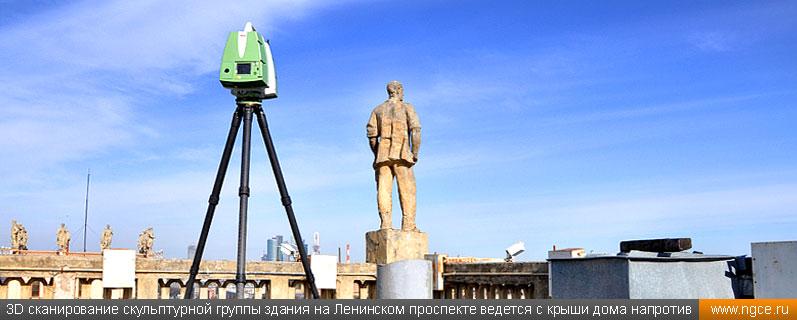 3D сканирование скульптурной группы здания на Ленинском проспекте ведется с крыши дома напротив