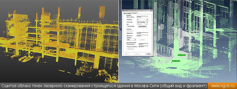 Сшитое облако точек лазерного сканирования строящегося здания в Москва-Сити (общий вид и фрагмент)