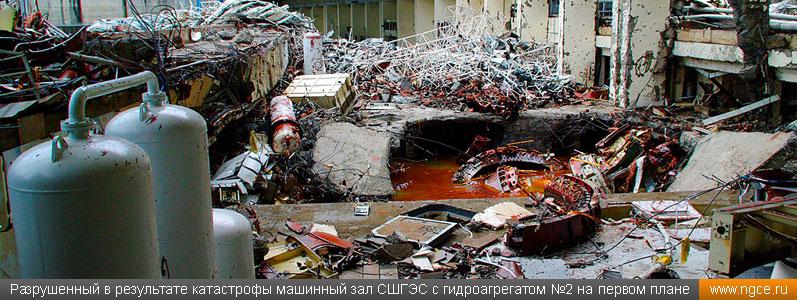Разрушенный в результате катастрофы 2009 года машинный зал СШГЭС с гидроагрегатом №2 на переднем плане
