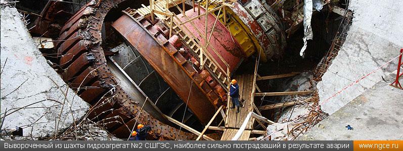 Вывороченный из шахты гидроагрегат №2 СШГЭС, наиболее сильно пострадавший в результате аварии