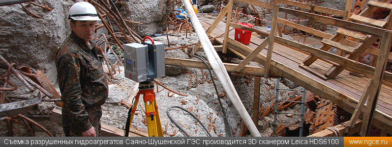 Лазерное сканирование разрушенных гидроагрегатов Саяно-Шушенской ГЭС производится сканером Leica HDS6100