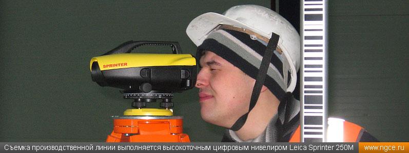 Съемка производственной линии выполняется высокоточным цифровым нивелиром Leica Sprinter 250M
