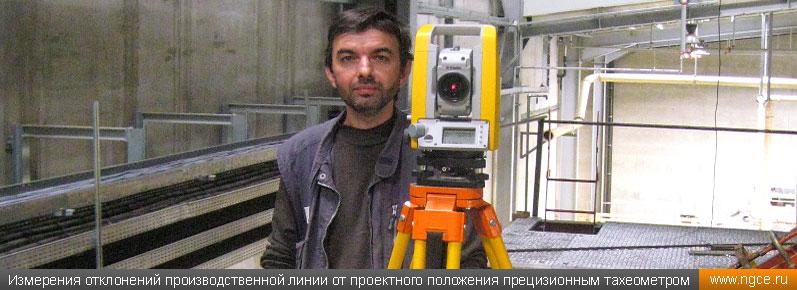 Геодезический контроль монтажа оборудования производственной линии