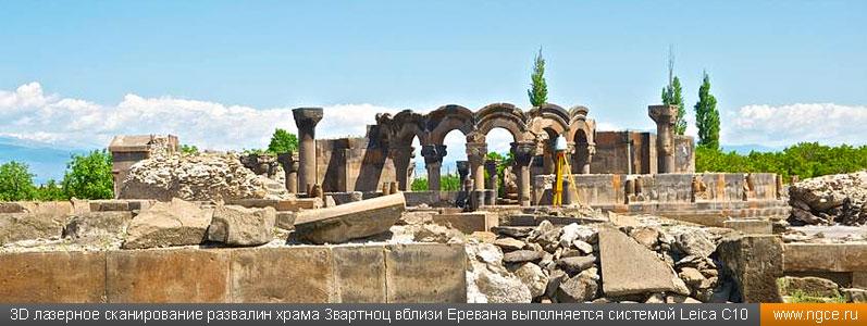 Трехмерное лазерное сканирование развалин храма Звартноц в Армении выполняется системой Leica